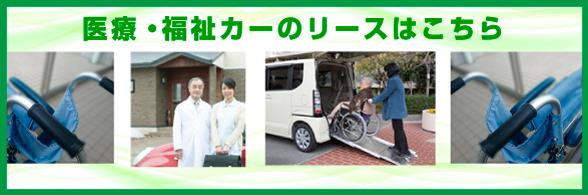 car-fukushi